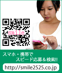リゾートバイトのスマイル株式会社への携帯電話リンク